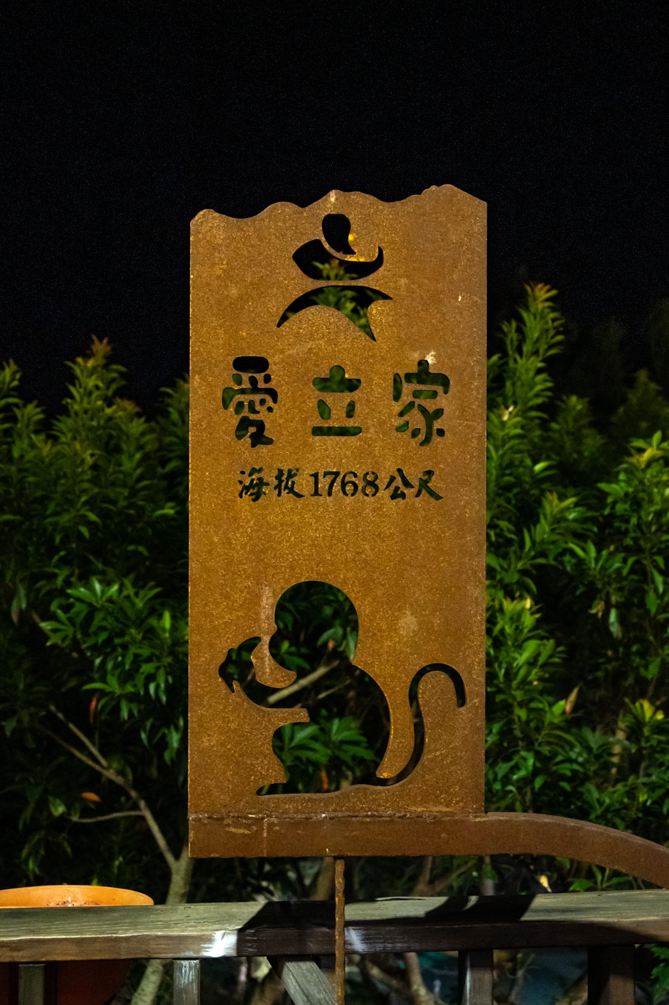 2021-02-08 農曆年前出遊 - 清境愛立家